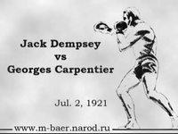 Jack Dempsey vs Georges Carpentier